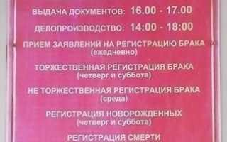 Загс Дербент