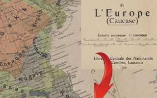 1918 Французская этнографическая карта Кавказа
