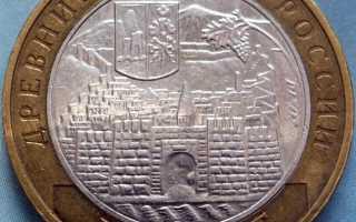 Монета «Древние города России» — Дербент