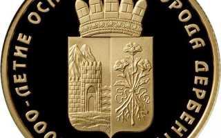 Дербент — 50 рублей, золотая монета