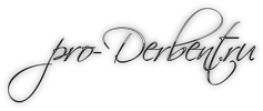 про Дербент