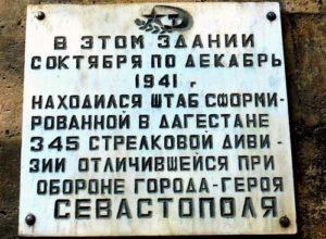 345 Стрелковая Дивизия