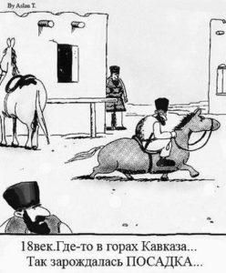Заниженный конь