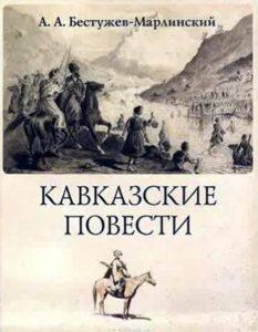 Бестужева-Марлинский