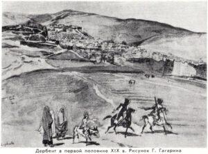Дербент в первой половине 19 в. Рисунок Г. Гагарина