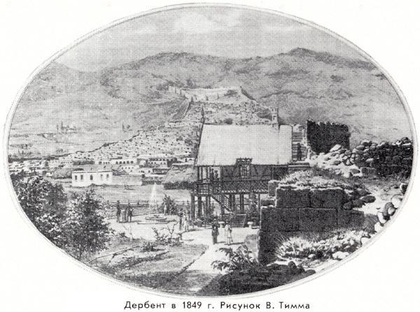 Дербент в 1849г. Рисунок В. Тимма
