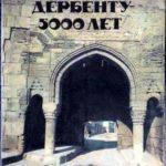Книга - Дербенту 5000 лет