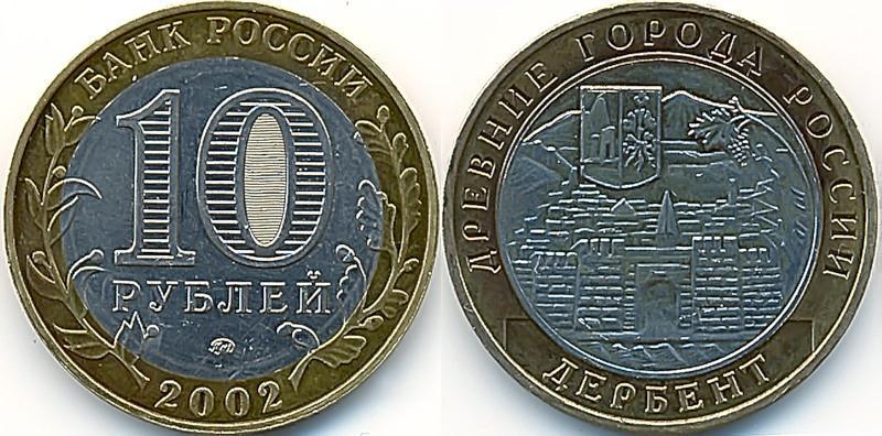 Монета Дербент