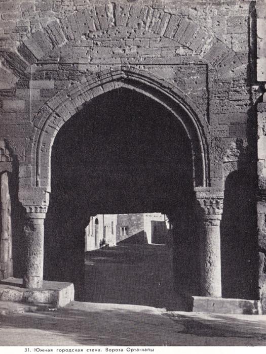 Южная городская стена ворота Орта-Капы