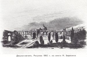 Джума-мечеть. Рисунок 1842 год