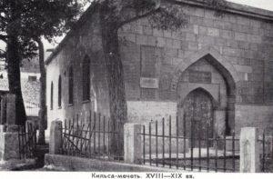 Кильса-мечеть. XIII-XIX века