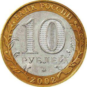 10 рублей гурт