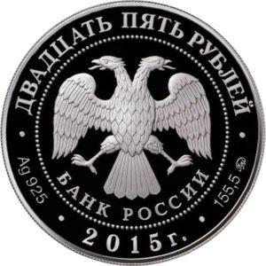 25 рублей гурт