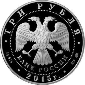 3 рубля гурт