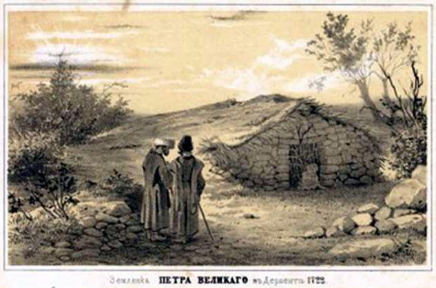 Землянка Петра I в Дербенте