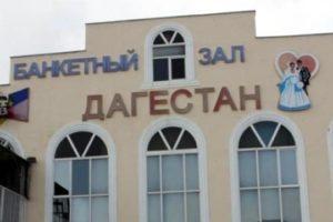 Банкетный зал Дагестан