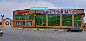 Банкетный зал Кавказ