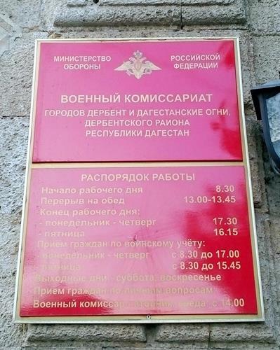 Военный комиссариат Дербента